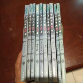 中国十大禁书。 10本合售