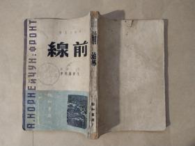 前线(民国三十六年)