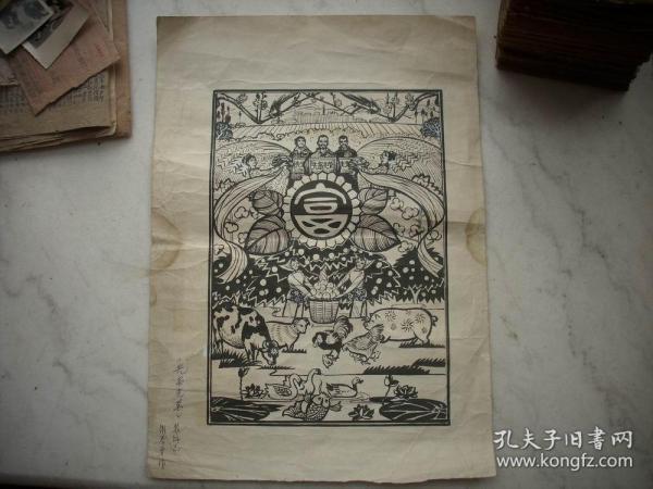 八十年代-改革开放【先富光荣】装饰画原稿!39/28厘米