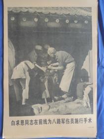 白求恩同志在前线为八路军伤员施行手术,宣传画