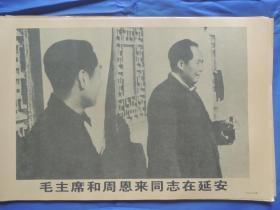 毛主席和周恩来同志在延安.宣传画