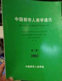 中国都市人类学通讯 中国都市人类学会第三次会员代表大会庆祝阮西湖教授从事学术研究50年暨都市人类学研讨会专辑 2002年第3期 总第27期 中国都市人类学会
