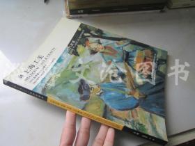上海工美2004春季艺术品拍卖会:中国油画 瓷器 玉器 古代书画