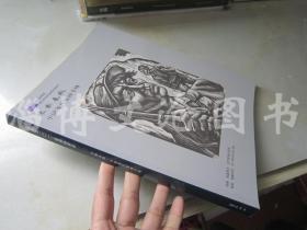 北京鸿正2013春季拍卖会:木刻春秋·中国现代版画专场
