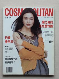 COSMOPOLITAN(中文版)1994年6月