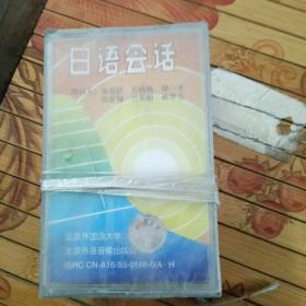 日语会话磁带