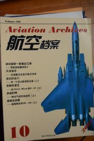 《航空档案》2007.10