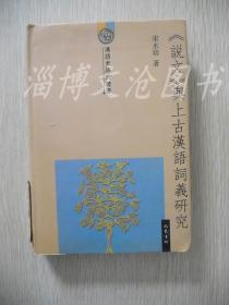 《说文》与上古汉语词义研究 (精装)