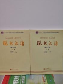 正版包邮 现代汉语 增订五版5版 黄伯荣 廖序东 上+下册 高教 考研