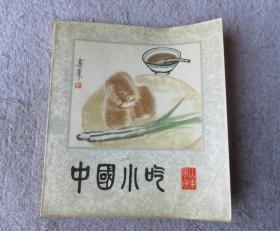 中国小吃.山东风味