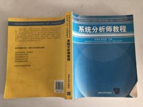 全国计算机技·术与软件专业技术资格(水平)考试指定用书:系统分析师教程