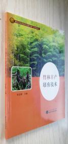 竹林丰产培育技术 朱志建  正版库存书 一版一印