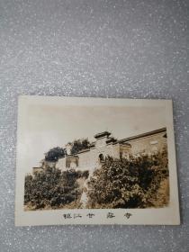 建国初期镇江甘露寺风景照