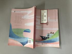 亲近母语·全阅读:小学六年级