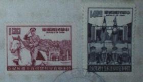 台湾邮政用品、邮票、建筑、学校、黄埔军校。陆军军官学校50周年纪念一套2全,旧票
