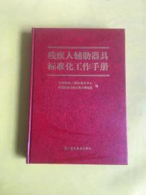 残疾人辅助器具标准化工作手册