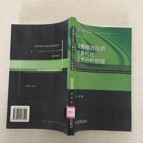 证券期货投资计算机化技术分析原理