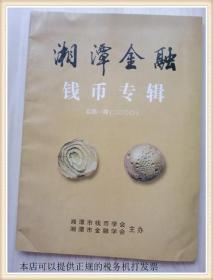 湘潭金融钱币专辑(总第一期(二000)创刊号