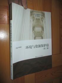 环境与资源保护法(第三版)【21世纪中国高校法学系列教材】  16Akira