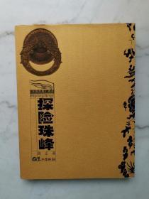 探险珠峰【丝绸书面,浮雕印刷,每页有插图】