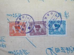 50年代汉口源祥纸号发票贴中华人民共和国印花税票100元10元5元各一张