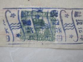 50年代汉口国民文化用品社收据贴中华人民共和国印花税票中南500元一张