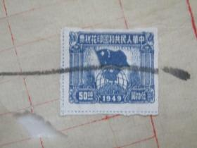 50年代黄州售员发票贴中华人民共和国印花税票50元一张