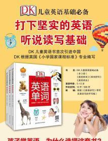 DK儿童英语基础单词拼写英语单词英语语法三册趣味启蒙英语