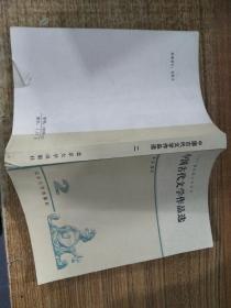中国古代文学作品选 二