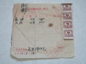 50年代黄州镇商业统一发票贴中华人民共和国印花税票5元四张