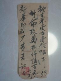 50年代黄州售货发票贴中华人民共和国印花税票50元六张