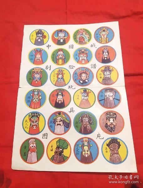 啪叽,中国戏剧脸谱玩具图片(大版24小张)以图片为准