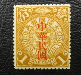 """民普4--蟠龙邮票加盖大国字""""中华民国""""--面值壹分--未使用新票(修饰版模)"""