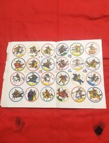 啪叽,八大锤大闹朱仙镇(大版24小张)以图片为准