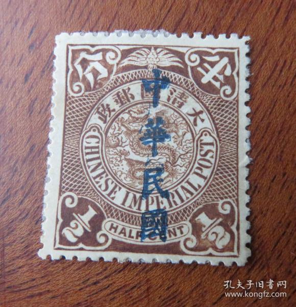 """民普5--蟠龙邮票加盖楷体字""""中华民国""""--面值半分--未使用新票(右肥2)"""