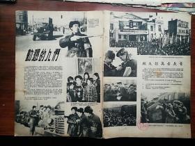 《东北画报》50年代某期