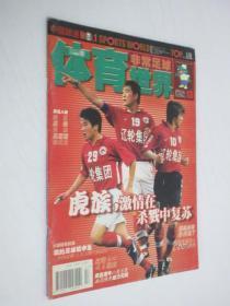 体育世界   2000年第17期