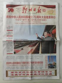 郑州日报2019年10月2日。国庆70周年特刊。(20版全)