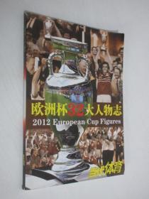 当代体育   欧洲杯32大人物志