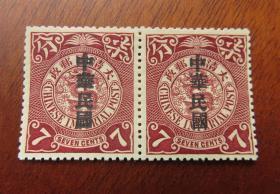 """民普3--蟠龙邮票加盖宋体字""""中华民国""""--面值柒分--未使用新票(横双联)"""