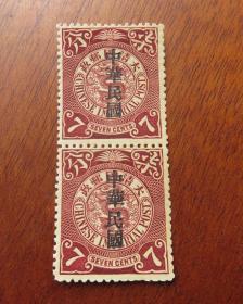 """民普3--蟠龙邮票加盖宋体字""""中华民国""""--面值柒分--未使用新票(竖双联)"""