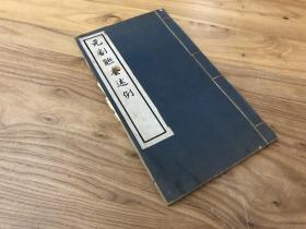 民国二十二年(1933)上海商务印书馆排印本 《元剧联套述例》全1册