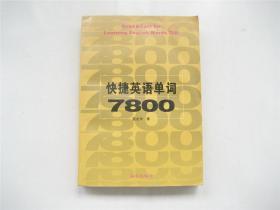 快捷英语单词7800