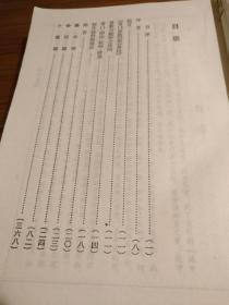 【风水术数文献】稀缺资料:《 奇门易数》
