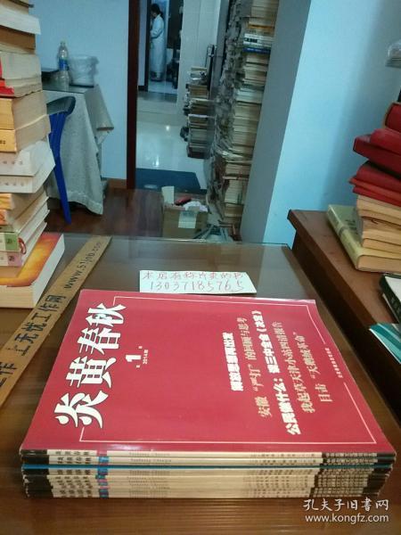 《炎黄春秋》2014年第1——12期全