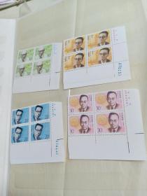 邮票1992-19中国现代科学家(第三组)方连