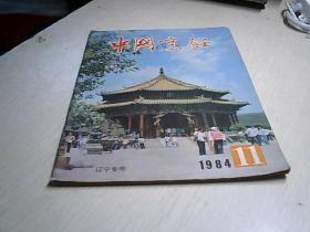 中国烹饪 1984.   11