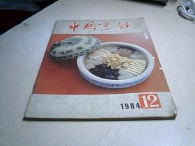 中国烹饪 1984.   12