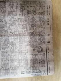 实报 民国24年7月23日(1935年7月23日)8开4版,下边有撕,,头条有张学良新闻,汪精卫新闻