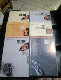 微型小说选刊系列精华本全六册